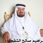 ابراهيم صالح الشقحاء 