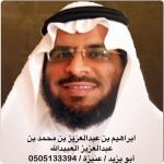 ابراهيم عبدالعزيز محمد العبيدالله -عنيزة