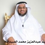 ابراهيم عبدالعزيز محمد العبيدالله 