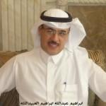 ابراهيم عبدالله ابراهيم العبيدالله - ابوحاتم 