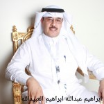 ابراهيم عبدالله ابراهيم العبيدالله