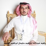 ابراهيم عبدالله ابراهيم سليمان ابراهيم الحمود 