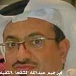 ابراهيم عبدالله الشقحا - الثقبه