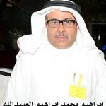ابراهيم محمد ابراهيم العبيدالله - ابومحمد