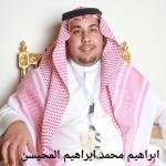 ابراهيم محمد ابراهيم المحيسن 