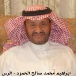 ابراهيم محمد صالح الحمود - ابومحمد الرس 