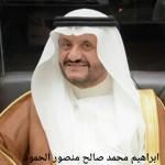 ابراهيم محمد صالح منصور الحمود - ابومحمد