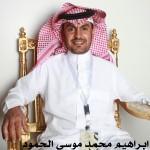 ابراهيم محمد موسى الحمود