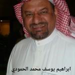 ابراهيم يوسف محمد الحمودي