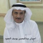 احسان عبدالمحسن يوسف ابراهيم الحمود