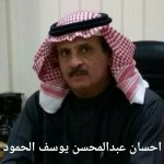 احسان عبدالمحسن يوسف الحمود 