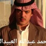 احمد الله العبيدالله