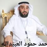 احمد حمود العبيدالله