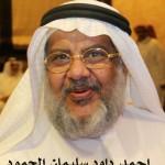 احمد داود سليمان الحمود