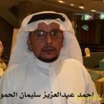 احمد عبدالعزيز سليمان الحمود