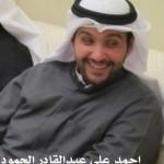 احمد علي عبدالقادر النعمه