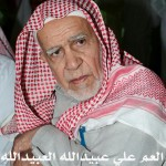 العم علي عبيدالله العبيدالله