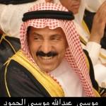 العم موسى عبدالله موسى ابراهيم الحمود - ابويوسف