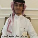 بدر رامي صالح سليمان الحمود
