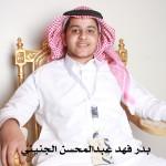 بدر فهد عبدالمحسن الجنيني