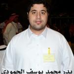 بدر محمد يوسف الحمودي
