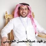 بندر فهد عبدالمحسن عبدالعزيز الجنيني
