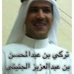تركي بن عبدالمحسن عبدالعزيز الجنيني 