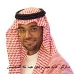 تركي خالد عبدالرحمن عبدالله المحيسن
