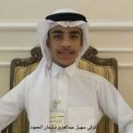 تركي سهيل عبدالعزيز سليمان الحمود