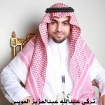 تركي عبدالله عبدالعزيز العويس