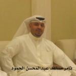 ثامر مساعد عبدالمحسن الحمود