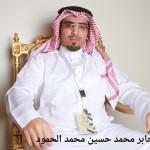 جابر محمد حسين محمد الحمود