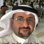جمال عبدالحميد عبدالرحمن الحمود (2)