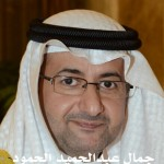 جمال عبدالحميد عبدالرحمن الحمود