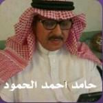 حامد احمد الحمود  