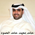 حامد محمد حامد الحمود