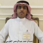 حسام حمد عبدالرحمن العويس 