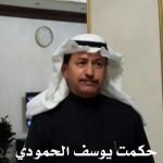 حكمت يوسف محمد الحمودي 