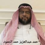 حمد عبدالعزيز حمد الحمود