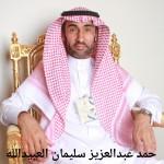 حمد عبدالعزيز سليمان العبيدالله 