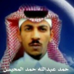 حمد عبدالله حمد المحيسن