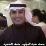 حمد عبدالمجيد الحمود   