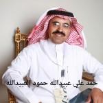 حمد علي عبيدالله حمود العبيدالله
