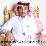 حمود صالح حمود سليمان ابراهيم الحمود 