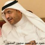 حمود صالح محمد منصور المنصور  