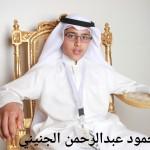 حمود عبدالرحمن الجنيني