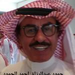حمود عبدالرزاق احمد الحمود