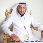 حمود عبدالله حمود سليمان ابراهيم الحمود