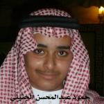 حمود عبدالمحسن الجنيني - الرياض 