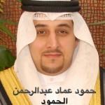 حمود عماد عبدالرحمن الحمود
